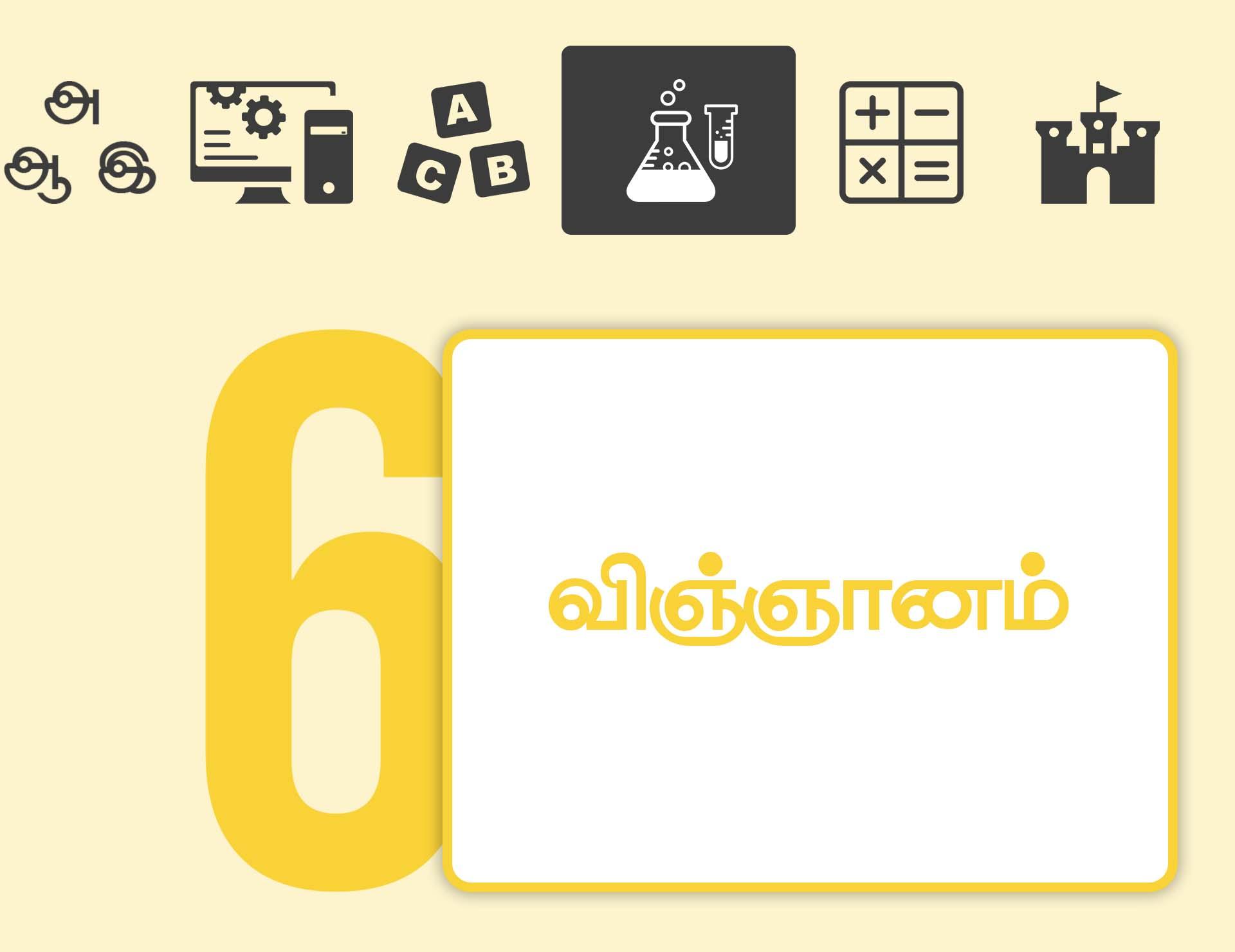 தரம் 06  விஞ்ஞானம்